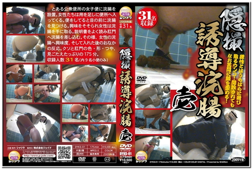 [DYKS-01] 脱糞動画トイレで女性をスパイ。